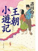 王朝小遊記(文春文庫)