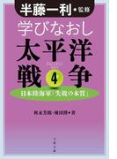 学びなおし太平洋戦争4 日本陸海軍「失敗の本質」(文春文庫)