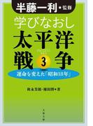 【ポイント40倍】学びなおし太平洋戦争3 運命を変えた「昭和18年」