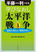 学びなおし太平洋戦争3 運命を変えた「昭和18年」(文春文庫)