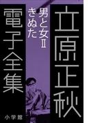 【期間限定価格】立原正秋 電子全集20 『男と女II きぬた』(立原正秋 電子全集)