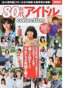 80年代アイドルcollection スターたちの秘蔵・水着写真が満載! 永久保存版