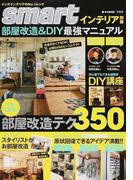 部屋改造&DIY最強マニュアル (e‐MOOK)(e‐MOOK)
