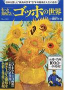 """もっと知りたいゴッホの世界 日本を愛した""""孤高の天才""""37年の壮絶な人生に迫る! (TJ MOOK)(TJ MOOK)"""