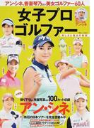 女子プロゴルファー 美しさと強さの秘密 この一冊で女子ゴルフの熱気がよくわかる!!