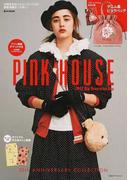 PINK HOUSE 2017Big Drawstring Bag (e‐MOOK 宝島社ブランドムック)(宝島社ブランドムック)