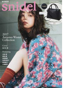 snidel 2017Autumn/Winter Collection (e‐MOOK 宝島社ブランドムック)(宝島社ブランドムック)