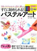 パステルアートBOOK 5色パステルセット+ぼかし網つきですぐに始められる!
