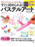 パステルアートBOOK 5色パステルセット+ぼかし網つきですぐに始められる!  (TJMOOK)(TJ MOOK)