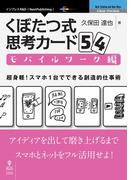 【オンデマンドブック】くぼたつ式思考カード54 モバイルワーク編 (NextPublishing)