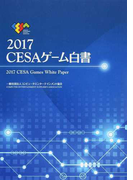 CESAゲーム白書 2017