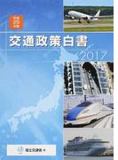 交通政策白書 平成29年版