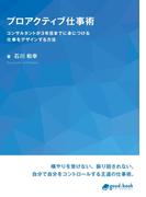 【オンデマンドブック】プロアクティブ仕事術 (NextPublishing)