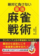 【オンデマンドブック】絶対に負けない最強麻雀戦術~進化を遂げた新デジタル戦術指南書~
