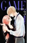 GAME~スーツの隙間~【電子限定おまけ付き】 (3)(Love Jossie)