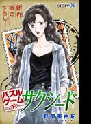 Love Silky パズルゲーム☆サクシード story06(Love Silky)