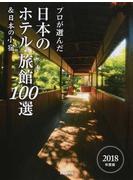 プロが選んだ日本のホテル・旅館100選&日本の小宿 2018年度版