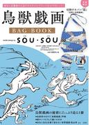 鳥獣戯画 BAG BOOK textile design by SOU・SOU