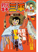 釣りキチ三平 DVD付きBOOK