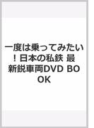 一度は乗ってみたい! 日本の私鉄 最新鋭車両DVD BOOK