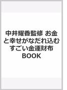 中井耀香監修 お金と幸せがなだれ込む すごい金運財布 BOOK