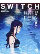 SWITCH VOL.35NO.8(2017AUG.) ヒロインに恋して