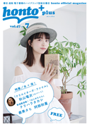[無料]honto+(ホントプラス)vol.47 2017年7月号