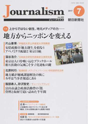 Journalism no.326(2017.7) 特集地方からニッポンを変える