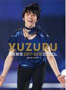羽生結弦 2017-2018 フィギュアスケートシーズンカレンダー 壁掛け版
