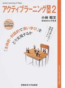 アクティブラーニング入門 2 「主体的・対話的で深い学び」をどう実現するか