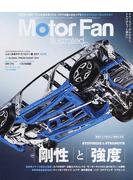Motor Fan illustrated 図解・自動車のテクノロジー Volume130 特集「剛性」と「強度」