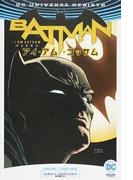 バットマン:アイ・アム・ゴッサム (ShoPro Books DC UNIVERSE REBIRTH)