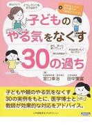 子どものやる気をなくす30の過ち 実例をもとに、医学博士が対応をアドバイス! (ShoPro Books)