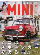 クラシックミニマガジン 44(2017August) 昔も今も走り好きの心を刺激する…ミニはスポーツカーである
