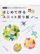 はじめて作るかんたんユニット折り紙 おもしろ多面体がたくさん! 改訂版