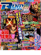 ぱちんこオリ術BOMBERS 5 (GW MOOK )