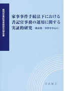 家事事件手続法下における書記官事務の運用に関する実証的研究 別表第一事件を中心に (裁判所書記官実務研究報告書)