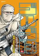 【181-185セット】ゴルゴ13(ビッグコミックス)
