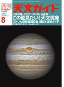 天文ガイド2017年8月号