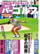 週刊パーゴルフ 2017/7/18号