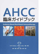 AHCC臨床ガイドブック Evidence‐Based Nutritional Immunotherapy
