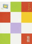 箱根 改訂5版