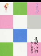 札幌 小樽 旭山動物園 改訂5版