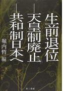 生前退位−天皇制廃止−共和制日本へ