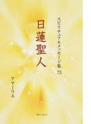 日蓮聖人 (スピリチュアルメッセージ集)