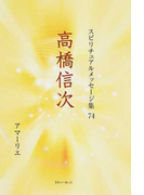 高橋信次 (スピリチュアルメッセージ集)