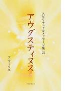 アウグスティヌス (スピリチュアルメッセージ集)