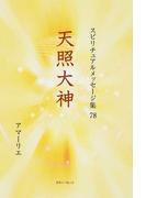 天照大神 (スピリチュアルメッセージ集)