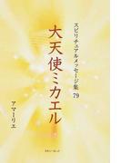 大天使ミカエル (スピリチュアルメッセージ集)