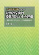 小学校国語科における説明的文章の授業開発とその評価 論理的に読み,考え,伝え合う学習指導過程を通して
